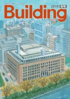 Building 2019秋号