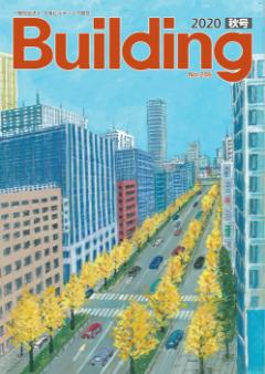 Building 2020秋号