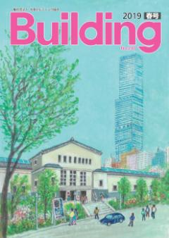 Building 2019春号