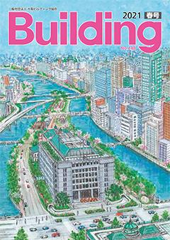 Building 2021春号