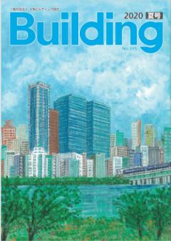 Building 2020夏号