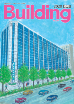 Building 2020春号