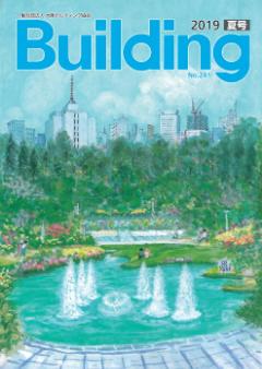 Building 2019夏号