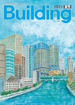 Building 2021夏号