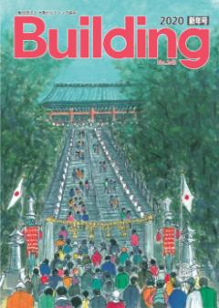 Building 2020新年号
